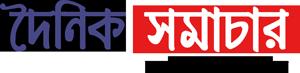 Doinik Samachar | দৈনিক সমাচার